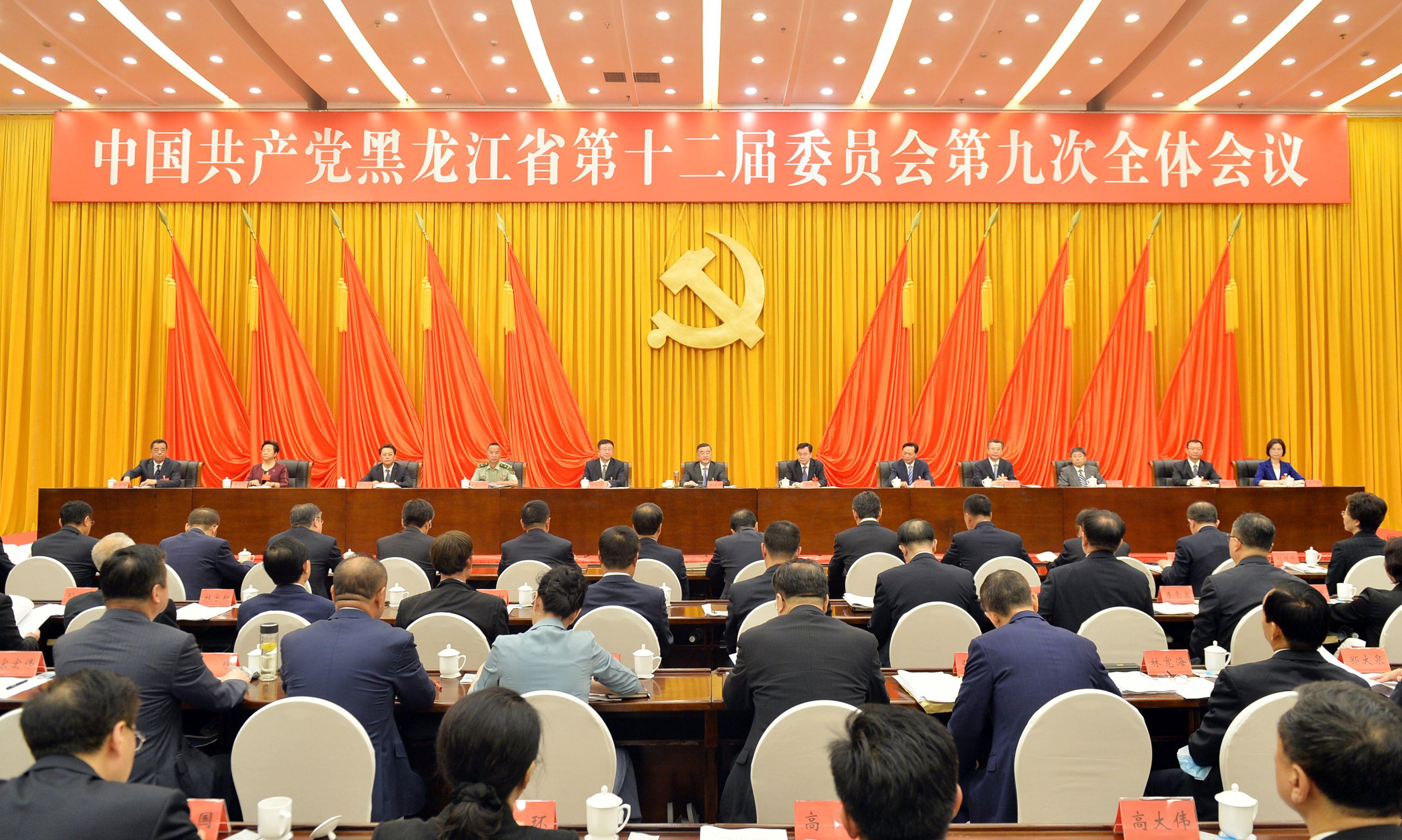 中共黑龙江省委十二届九次全会在哈尔滨举行 01.jpg