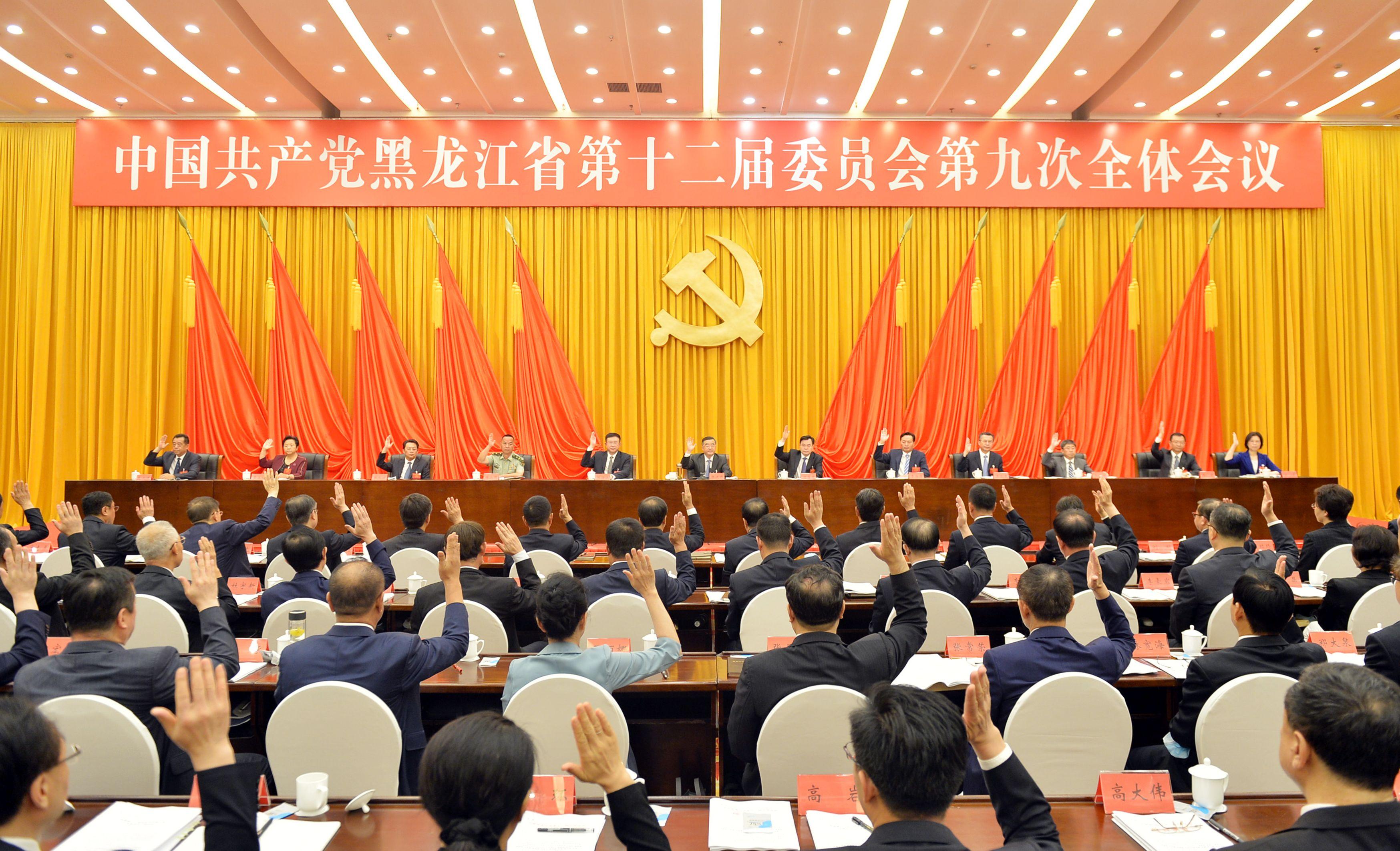 中共黑龙江省委十二届九次全会在哈尔滨举行 03.jpg