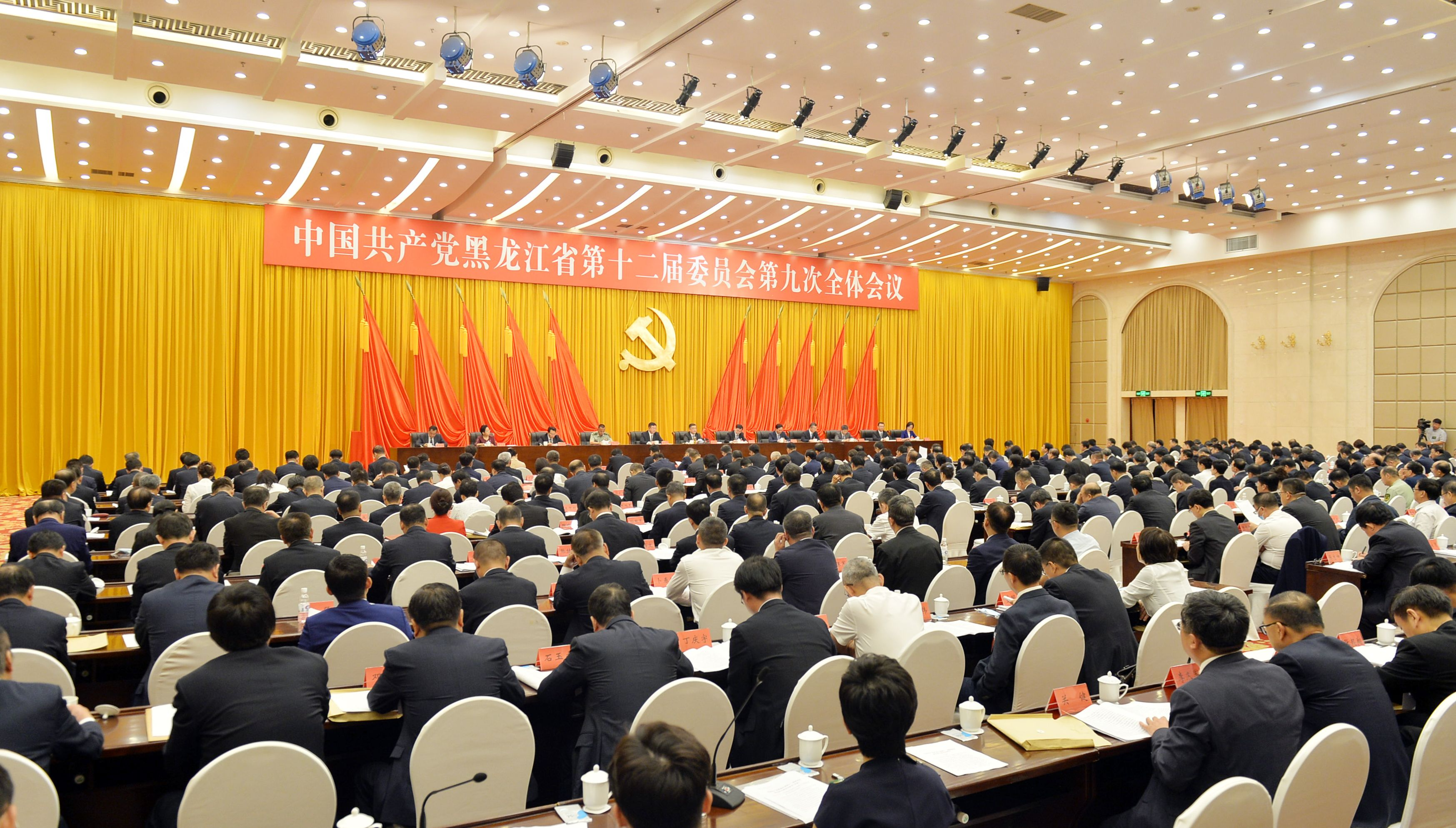 中共黑龙江省委十二届九次全会在哈尔滨举行 05.jpg