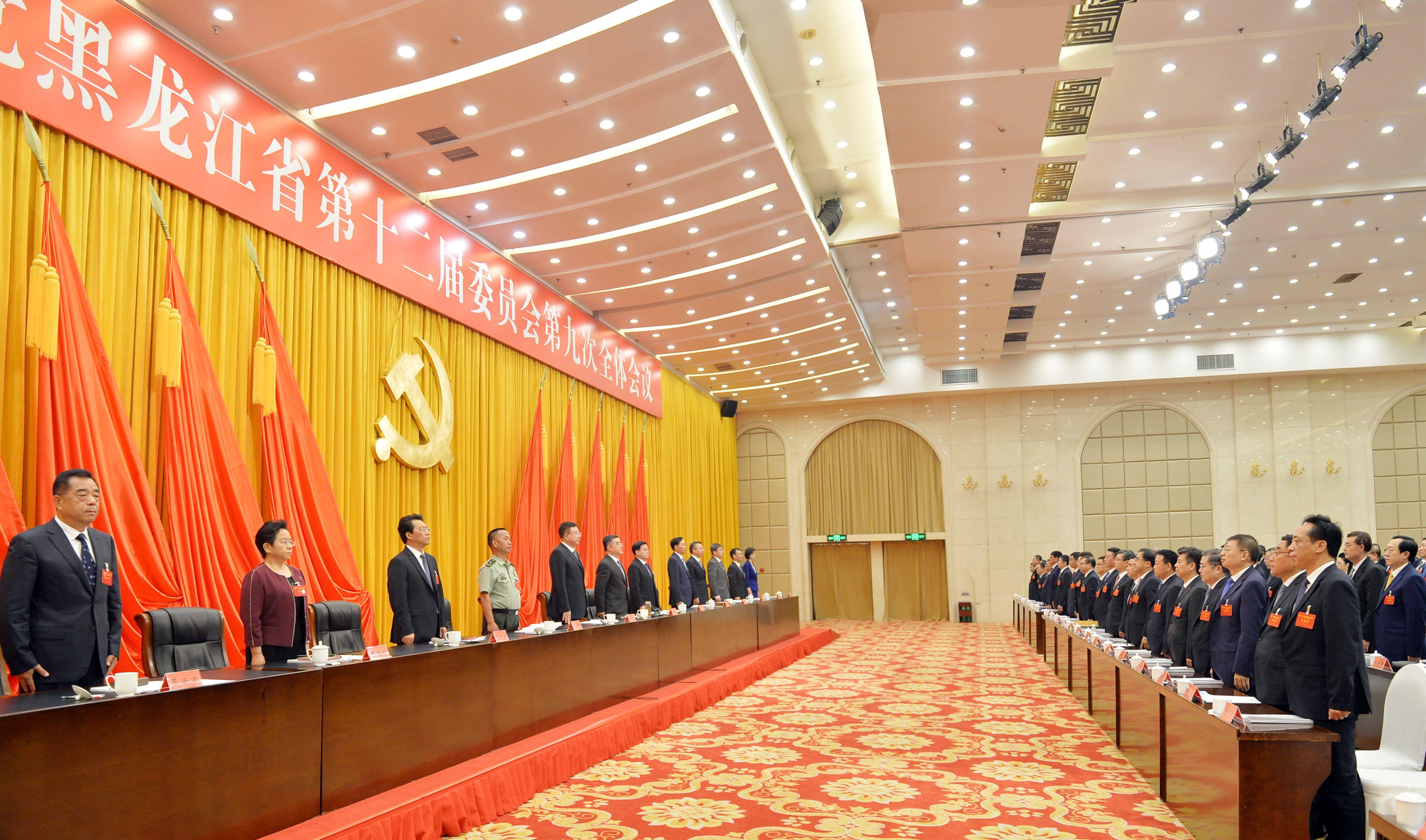 中共黑龙江省委十二届九次全会在哈尔滨举行 06.jpg